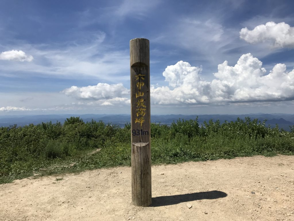 六甲山最高峰